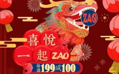 2019年京东年货节预热时间
