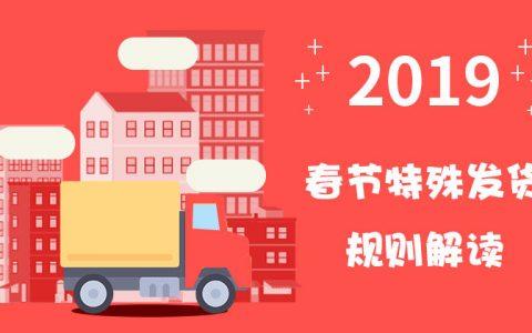 2019年春节淘宝天猫发货规则及交易流程出来啦!