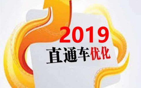 2019淘宝直通车最全实操
