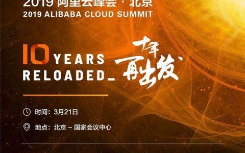 2019阿里云峰会将在京召开
