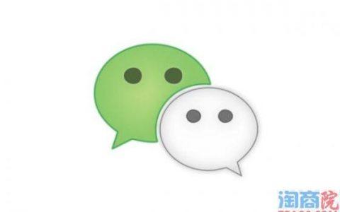 微信推广网店的技巧和注意事项