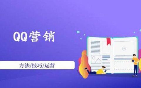 电商运营之QQ精准营销推广的技巧