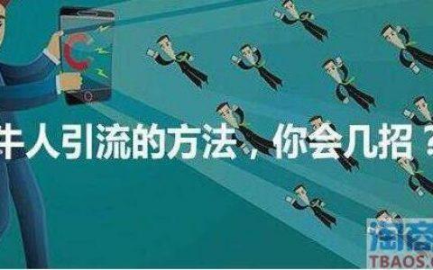 电商推广QQ营销的五大招式
