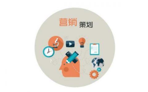 营销策划方案怎么写?