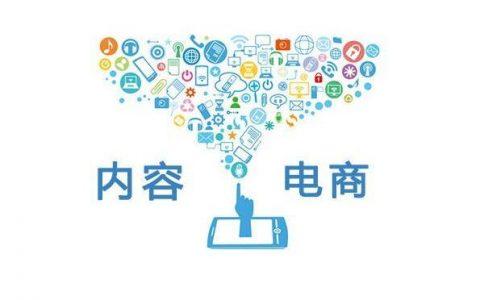 电商内容营销做客户想要的内容
