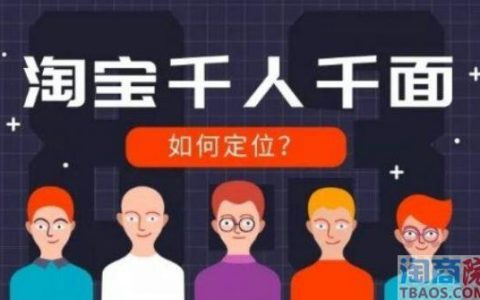 """淘宝""""千人千面""""精准化营销"""