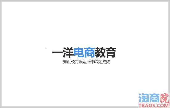 一洋淘宝培训vip课程(2019)
