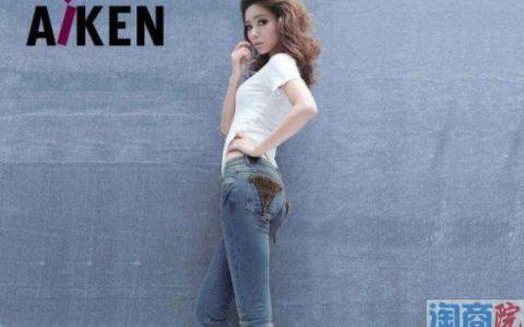 牛仔裤爱肯原创品牌成功之道