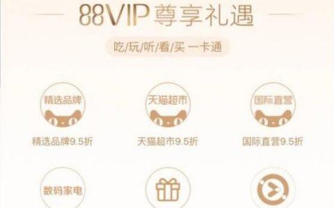 淘宝的88VIP值不值的开通?