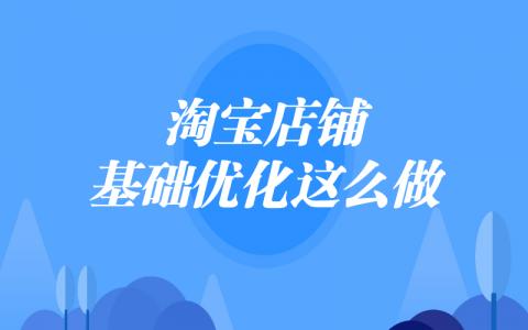 淘宝店铺基础优化技巧(开店新手必看)
