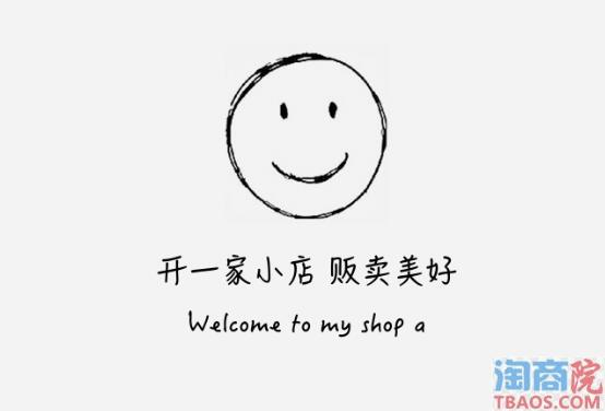 顾客逛淘宝店铺最关注哪些点?