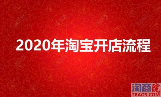 """020年淘宝开店详细流程"""""""