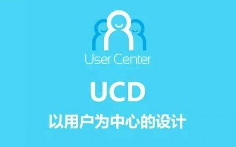UCD法:找用户痛点的秘密武器
