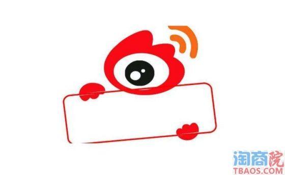 淘宝商家微博营销推广的技巧